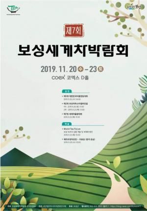 보성군, '제7회 세계차박람회' 개최