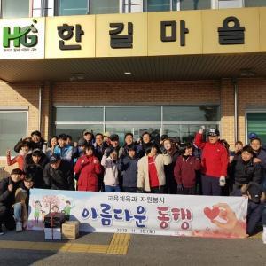 안성시청 교육체육과,  고삼면 한길마을에서 사랑 나눔 자원봉사활동 펼쳐