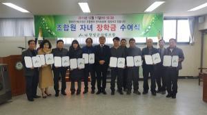 창녕산림조합, 조합원자녀 장학금 전달