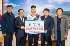 계양구청 양궁선수단 한우탁 선수, 장학금 500만원 기탁