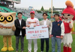인천 바로병원, 인공관절 수술비 지원 캠페인
