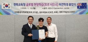 경북교육청, 호주 시드니 현지 졸업식 개최