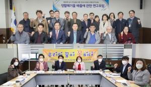 안산시의회 의원연구단체 2곳,  간담회 열어 연구활동 본격  '시동'