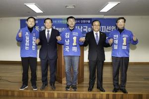 윤기종・채영덕 예비후보,  촛불혁명 완성 위해 김남국 후보지지 선언