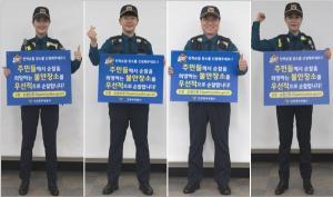 인천중부서 탄력순찰 홍보경찰관 선발, 활동 전개