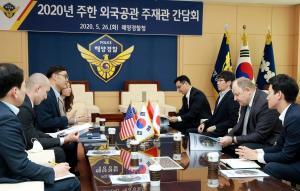 해양경찰청, 주한 외국공관 해양치안 주재관 간담회 개최