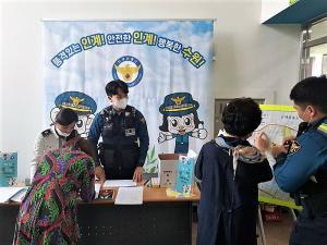 수원남부경찰서, '안심순찰 홍보부스' 운영