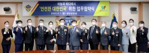 하늘에서 바다까지 안전한 대한민국을 위한 업무협약 체결