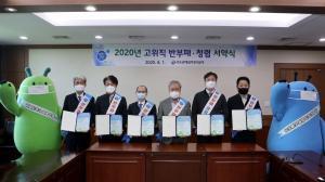 수도권매립지관리공사, 청렴서약식 개최