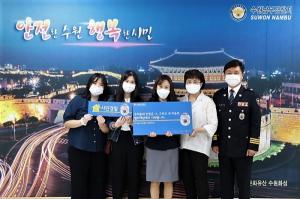 수원남부경찰서, 범죄예방 기여 시민 '우리 동네 시민경찰' 선정