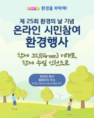 제25회 환경의 날 기념 온라인 시민환경 행사 개최