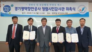 경기평택항만공사,  청렴시민감사관 제도 도입