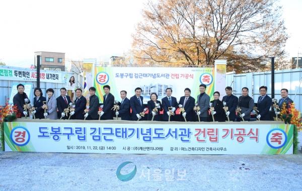 ▲도봉구는 '도봉구립 김근태기념도서관' 착공식을 가졌다.